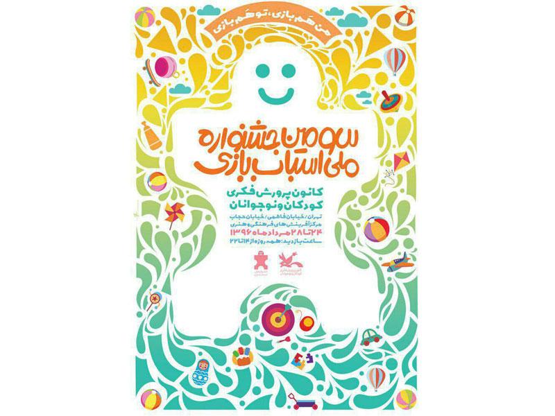 سومین جشنواره ملی اسباب بازی برگزار میشود