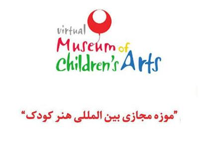 موزه مجازی بین المللی هنر کودکان رونمایی شد