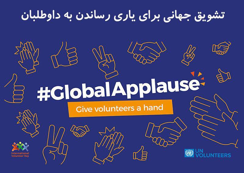 روز جهانی داوطلب گرامی باد!