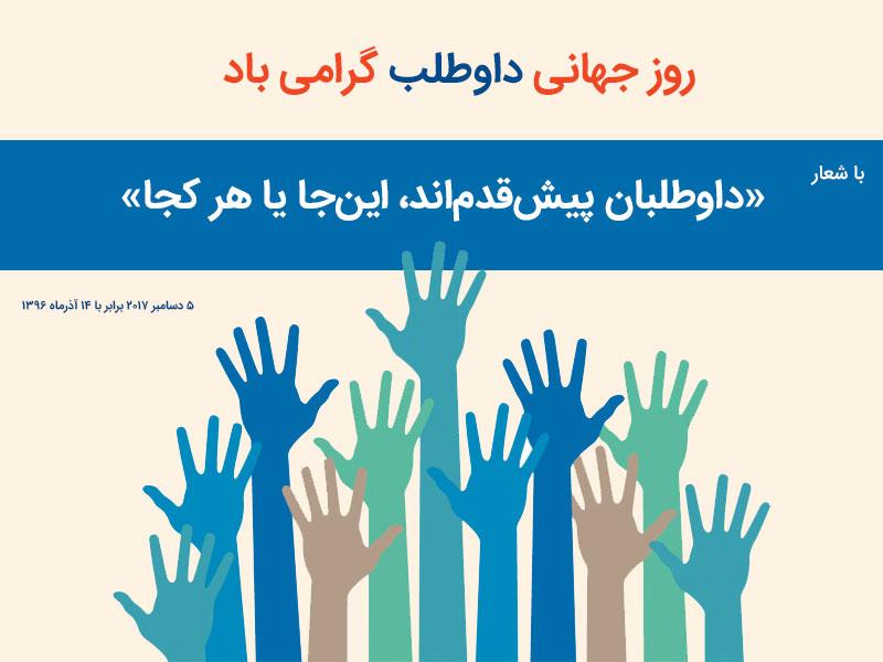 ۱۴ آذرماه، روز جهانی داوطلب گرامی باد