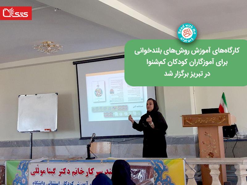 کارگاههای آموزش روشهای بلندخوانی برای آموزگاران کودکان کمشنوا در تبریز برگزار شد