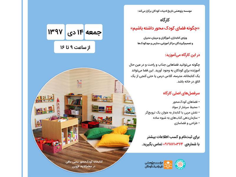 کارگاه آموزشی «چگونه فضای کودک محور داشته باشیم» دیماه ۱۳۹۷ برگزار میشود