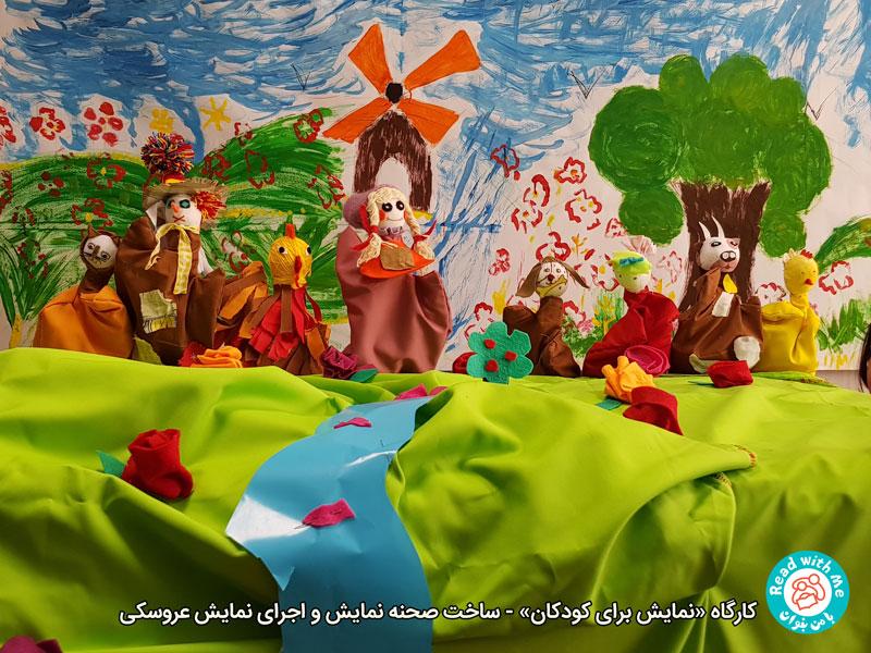 ساخت عروسک دستکشی و اجرای نمایش در کارگاه «نمایش برای کودکان»