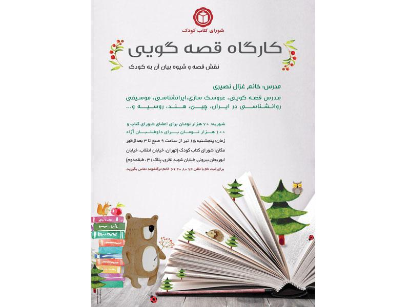 کارگاه قصه گویی شورای کتاب کودک برگزار میشود