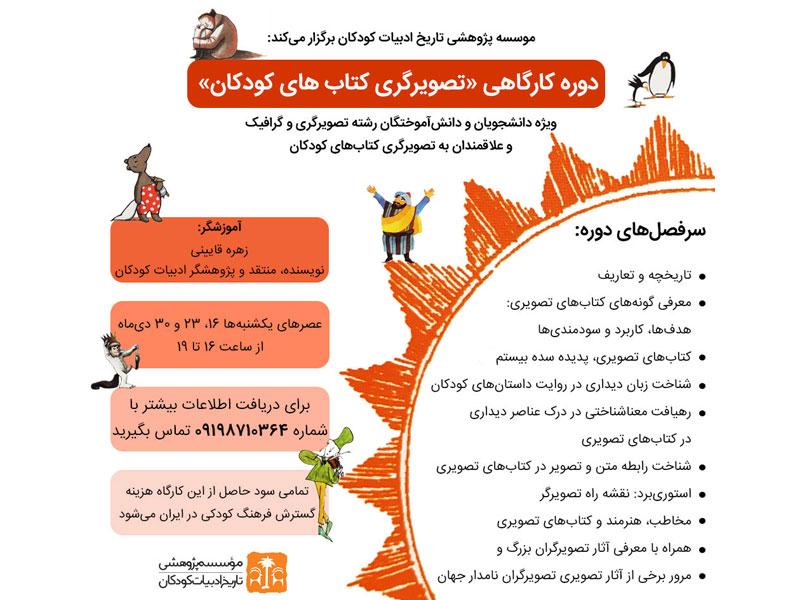 دوره کارگاهی «تصویرگری کتاب های کودکان» دیماه ۱۳۹۷ برگزار میشود