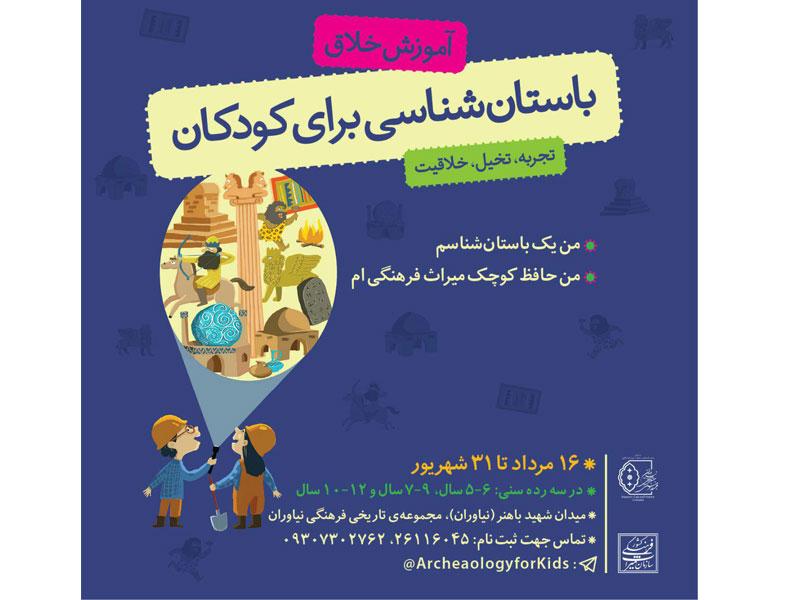 کارگاه آموزش خلاق باستان شناسی برای کودکان برگزار میشود