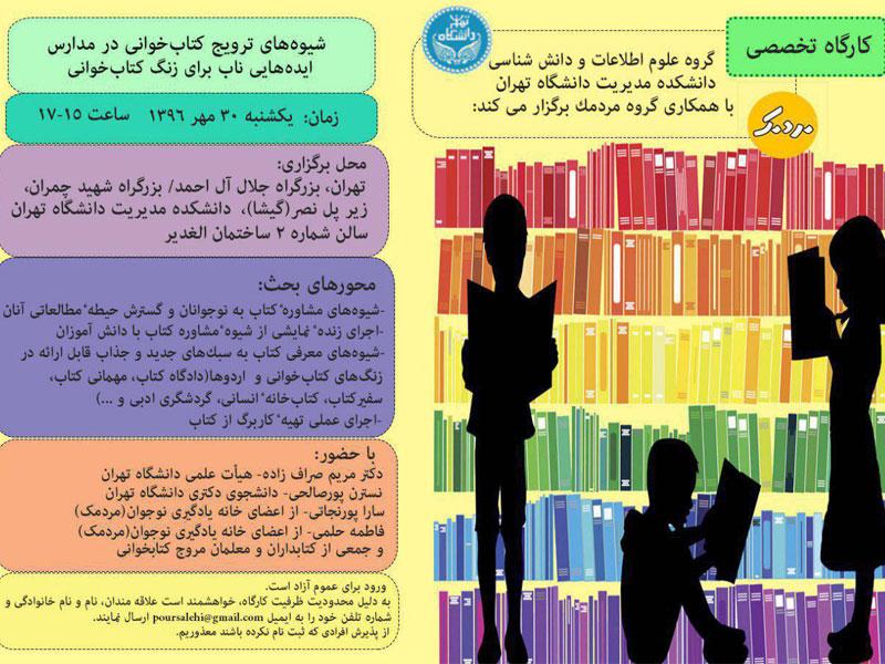 کارگاهی تخصصی در پیوند با شیوه های ترویج کتابخوانی در مدارس برگزار میشود