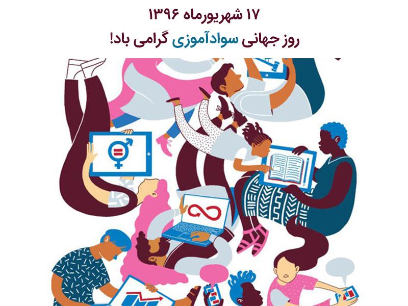 روز جهانی سوادآموزی با شعار «سوادآموزی در دنیای دیجیتال»
