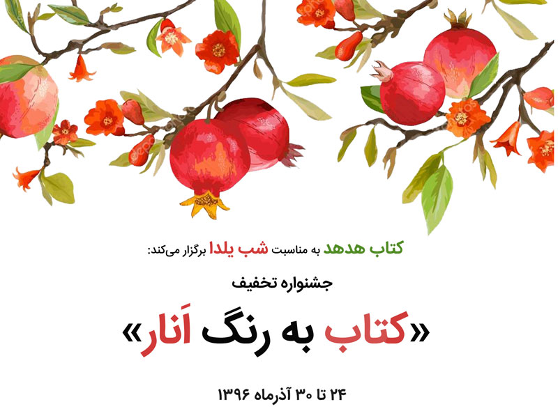 جشنواره تخفیف «کتاب به رنگ انار» کتاب هدهد به مناسبت شب یلدا
