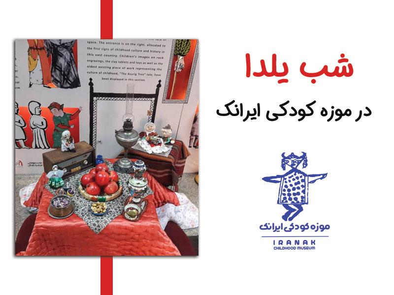 شب یلدا در موزه کودکی ایرانک