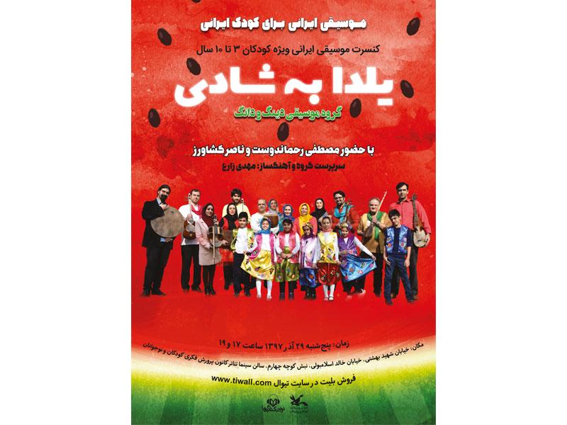 کنسرت «یلدا به شادی» برای کودکان برگزار میشود