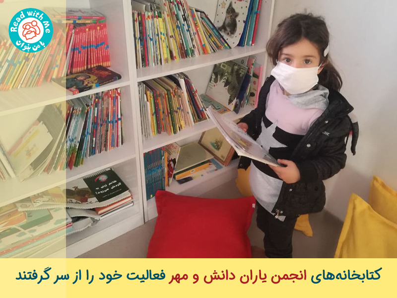 کتابخانههای «انجمن یاران دانش و مهر» فعالیت خود را از سر گرفتند