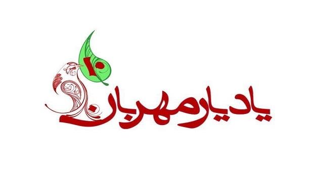انتشار فراخوان چهاردهمین جشنواره یاد یار مهربان