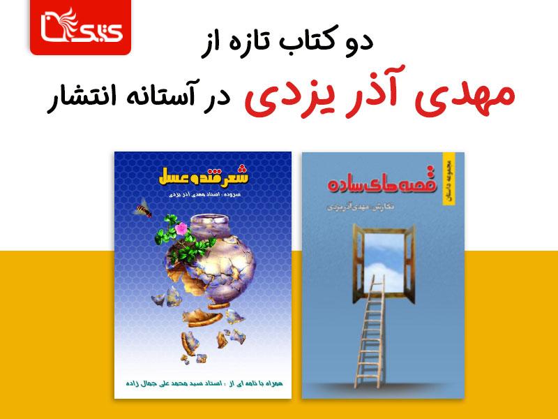 دو کتاب تازه از آذر یزدی در آستانه انتشار