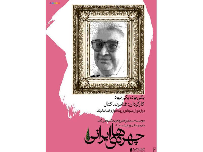 اکران فیلمی درباره توران میرهادی در سینما هنر و تجربه
