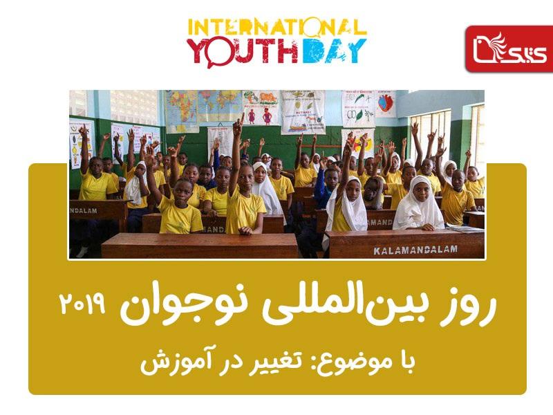 روز بینالمللی نوجوان ۲۰۱۹