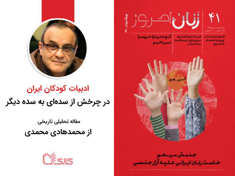 ادبیات کودکان ایران در چرخش از سدهای به سده دیگر