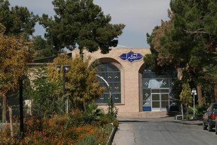گنجینه تاریخ فرهنگ آموزش و پرورش استان کرمان (موزه آگیرا)