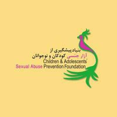 موسسه پیشگیری از آزار جنسی کودکان و نوجوانان
