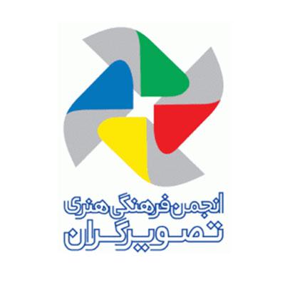 انجمن فرهنگی هنری تصویرگران