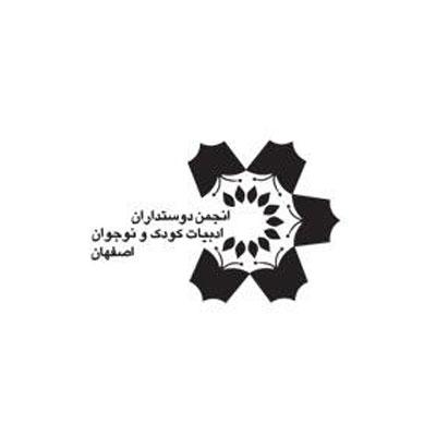 انجمن دوستداران ادبیات کودک و نوجوان اصفهان (خرد سپاهان)