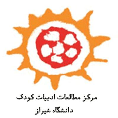مرکز مطالعات ادبیات کودک دانشگاه شیراز