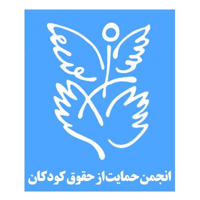 انجمن حمایت از حقوق کودکان