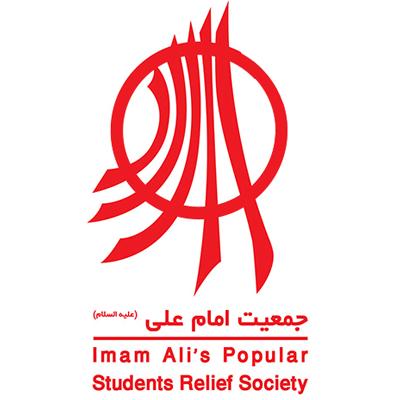 جمعیت مستقل و هوشمند امداد دانشجویی - مردمی امام علی (ع)