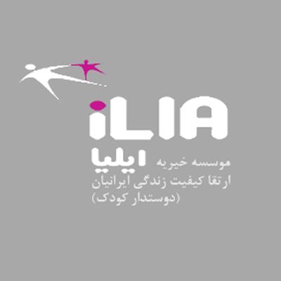 موسسه ارتقاء کیفیت زندگی ایرانیان ( ایلیا )