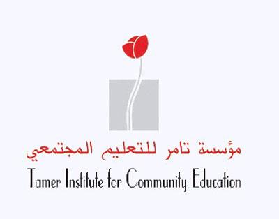 موسسه آموزش های اجتماعی تامر
