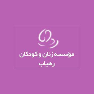 موسسه زنان و کودکان رهیاب