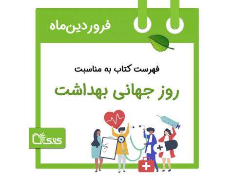 فهرست کتاب به مناسبت روز جهانی بهداشت، 19 فروردین