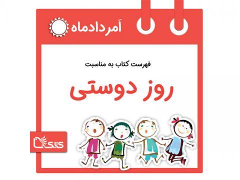 فهرست کتابک به مناسبت روز جهانی دوستی، 9 امرداد