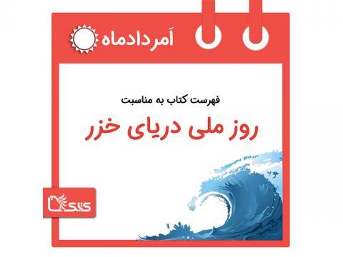 فهرست کتابک به مناسبت روز ملی دریاچهی خزر، 21 امرداد