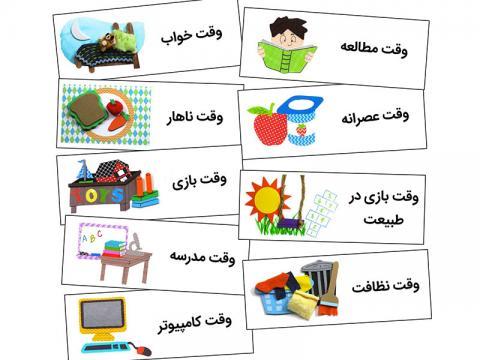 کارهای روزانه چه اهمیتی در زندگی کودک دارد