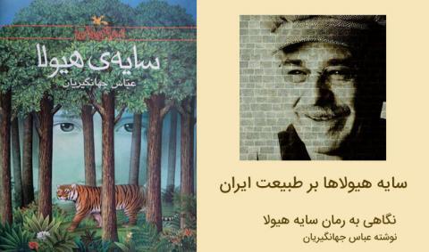 سایه هیولاها بر طبیعت ایران نگاهی به رمان سایه هیولا نوشته عباس جهانگیریان