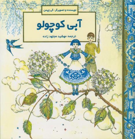کتاب کودک و نوجوان: آبی کوچولو