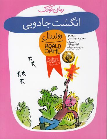 کتاب کودک و نوجوان: انگشت جادویی