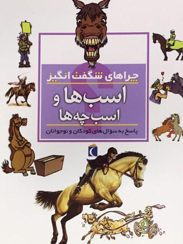 اسب ها و اسب چه ها