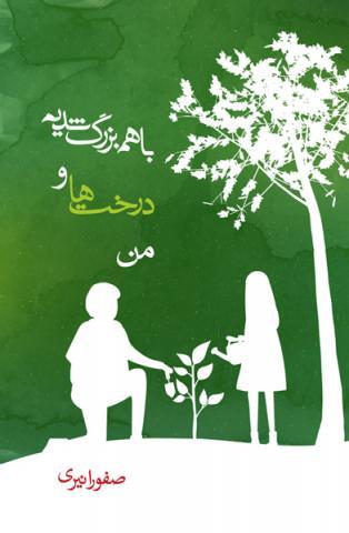 با هم بزرگ شدیم درختها و من
