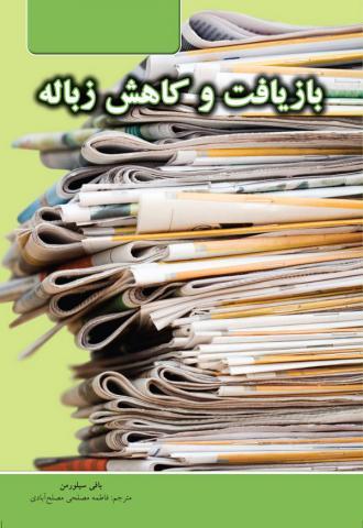 بازیافت و کاهش زباله
