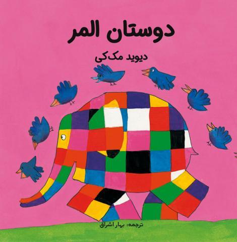 دوستان المر