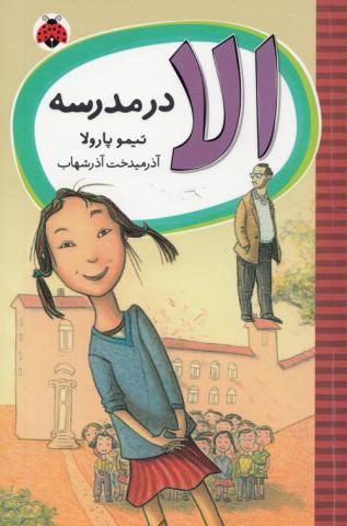 کتاب کودک و نوجوان: الا در مدرسه
