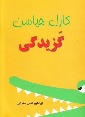 کتاب های کودک و نوجوان: گزیدگی