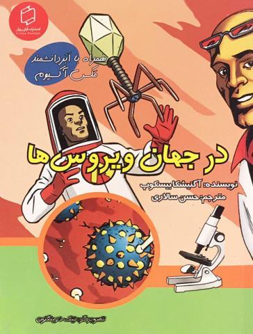 در جهان ویروس ها