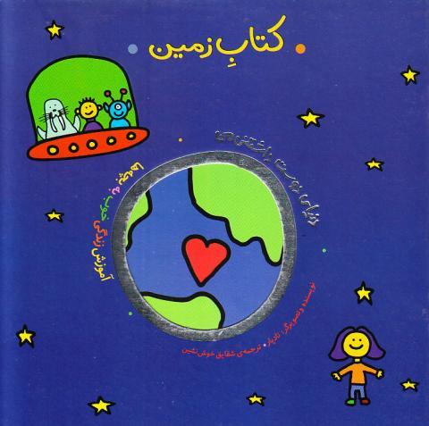 کتاب زمین: دنیای دوست داشتنی من