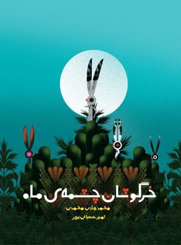خرگوشان چشمه ماه