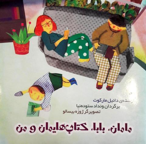 مامان، بابا، کتاب هایمان و من