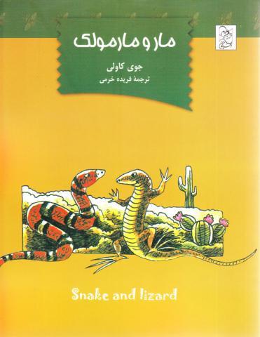 کتاب کودک و نوجوان: مار و مارمولک