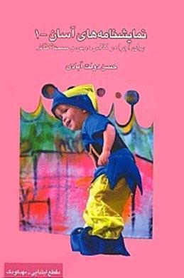 نمایشنامههای آسان (برای اجرا در کلاس درس و صحنه تئاتر)